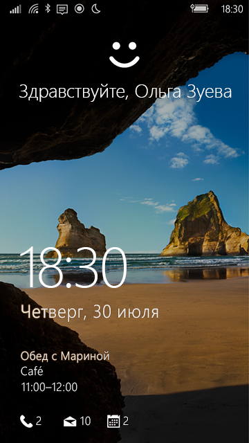 Функция Windows Hello