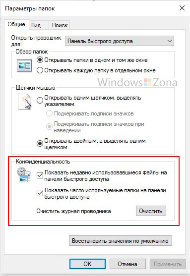 Конфиденциальность Панель быстрого доступа Windows 10
