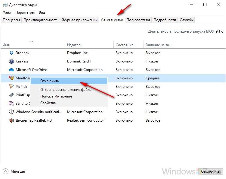 Диспетчер задач Windows 10, раздел Автозагрузка