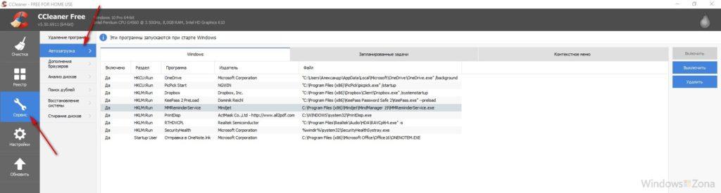 Работа с автозагрузкой Windows 10 через программу CCleaner